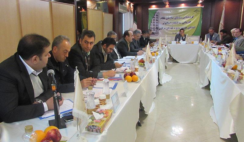 همایش روسای سازمانهای نظام کاردانی کشور
